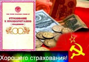 Sovetskaya_strahovka-Obrazets_zayavleniya