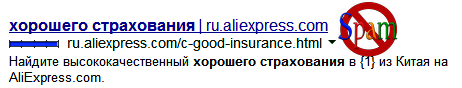 web spam_ ru.aliexpress_7